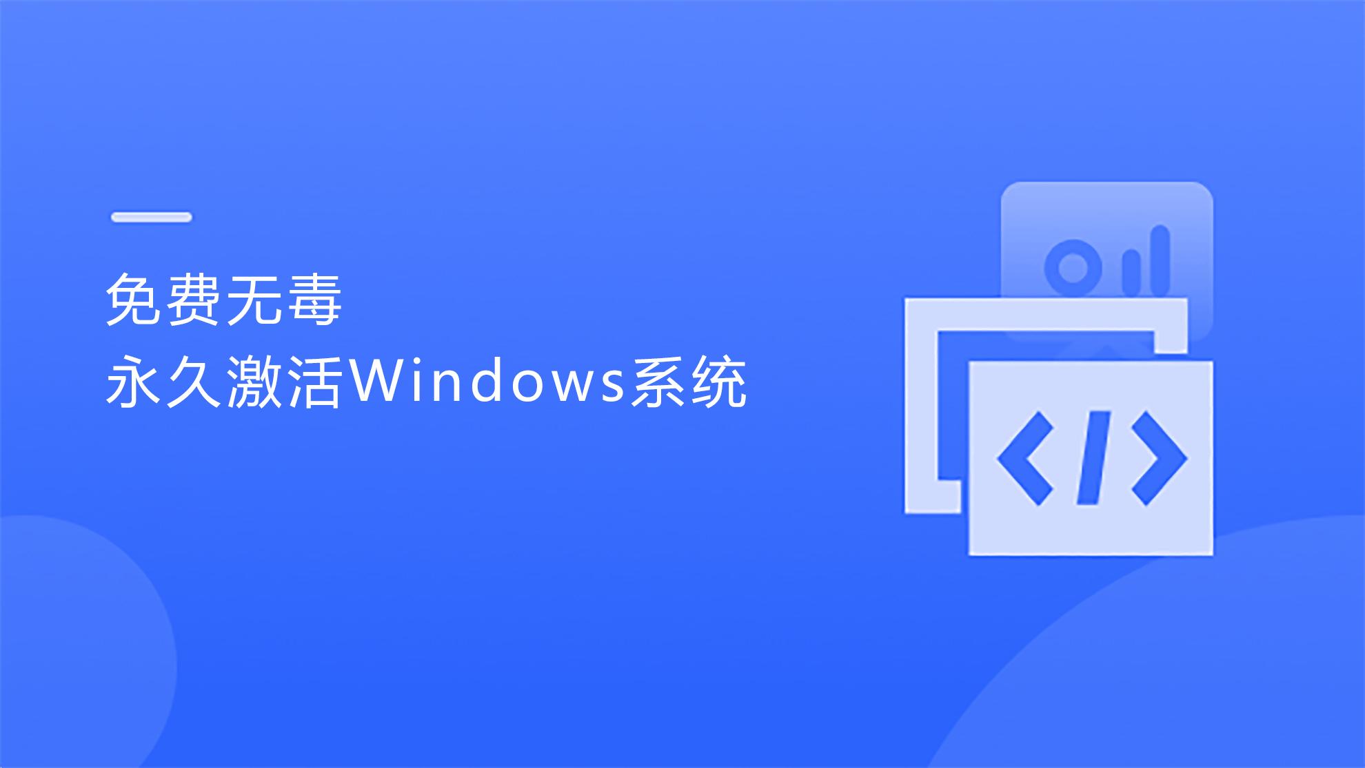 倾情分享,免费获取激活密钥永久激活Windows,告别有毒激活工具