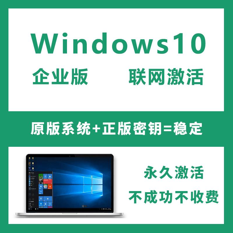 【支持重装】Windows10企业版激活密钥 自动发货 联网激活