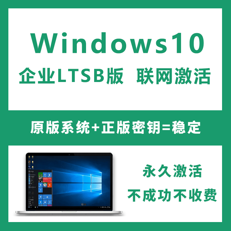 Windows10企业LTSB版激活密钥|自动发货|联网激活