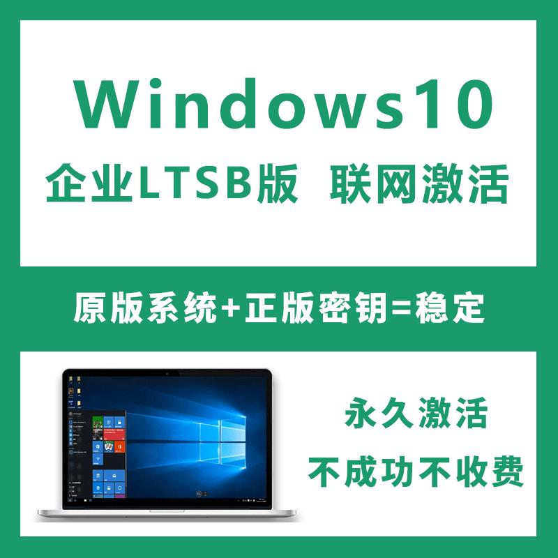 【支持重装】Windows10企业LTSB版激活密钥|自动发