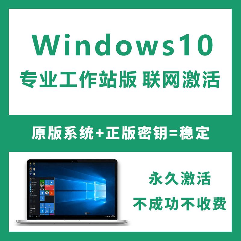 Windows10专业工作站版激活密钥 自动发货 联网激活