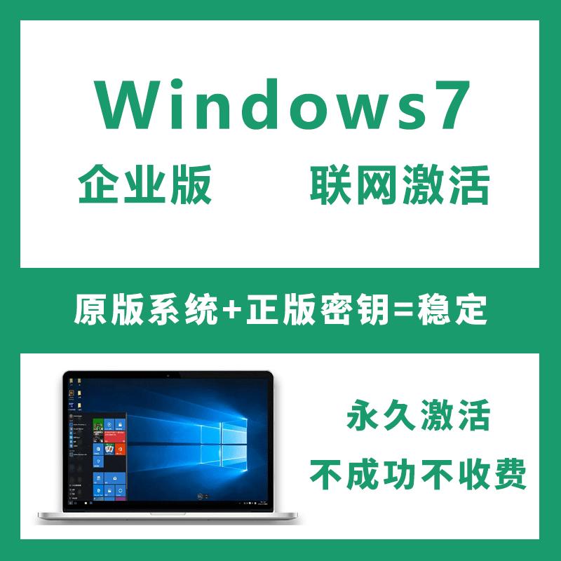 【支持重装】Windows7企业版激活密钥 自动发货 联网激活