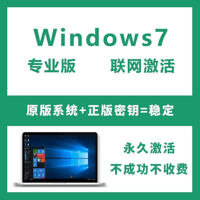 【支持重装】Windows7专业版激活密钥|自动发货|联网激活