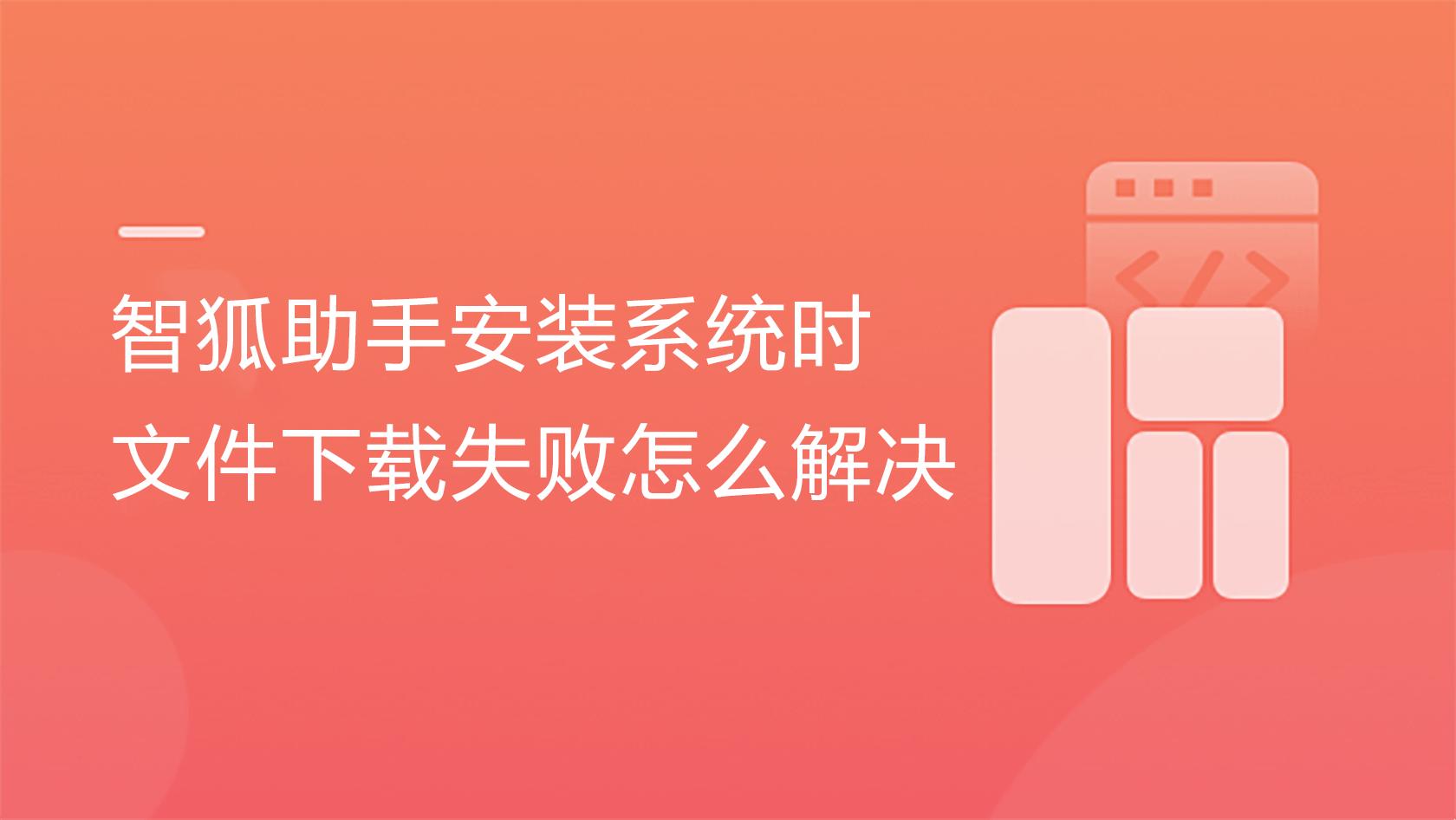 智狐一键重装系统安装系统时,文件下载失败怎么解决?