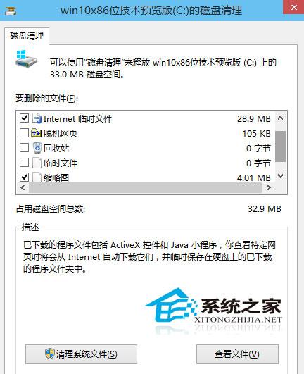 Win10系统windows.old文件清理步骤