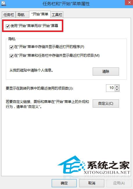 Win10系统恢复开始屏幕的操作方法