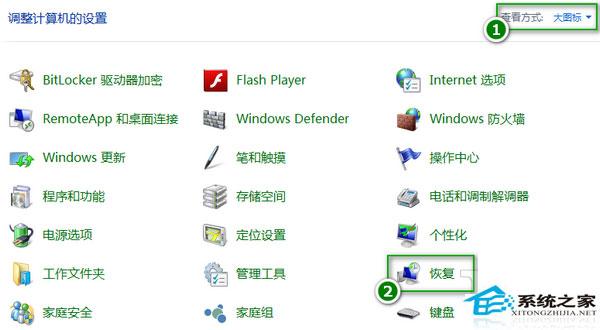 Windows10创建系统还原点的步骤