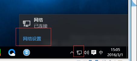 Win10如何更改静态ip?