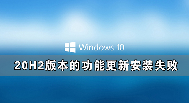 Window10 20H2版本的功能更新安装失败的解决办法