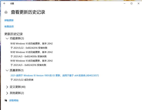 Win10 20H2安装失败提示错误代码0x8024000b