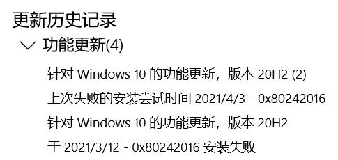 Win10系统升级20H2显示错误代码0x80242016安