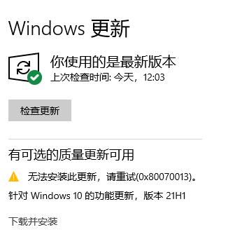 Win10 20H2更新到21H1版本提示0x8007001