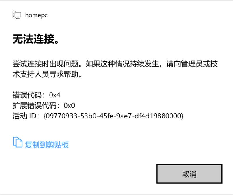 Win10 20H2家庭版远程桌面尝试连接时出现问题,错误代