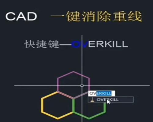 CAD如何消除重复的线?CAD消除重复线的方法
