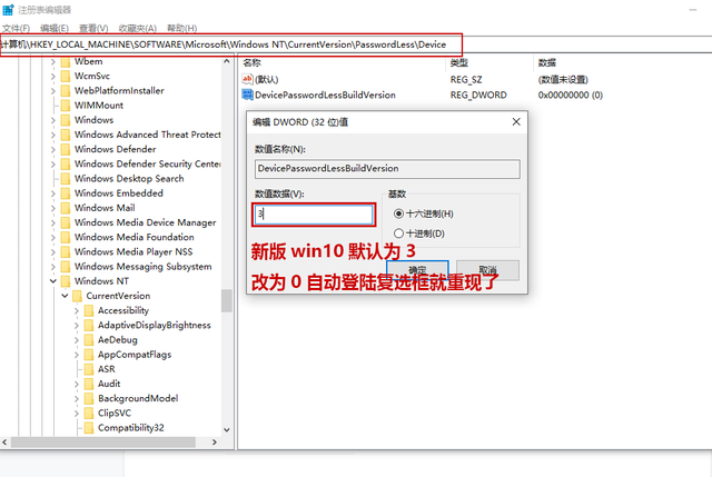 Win10怎么设置自动登录?Win10自动登录设置方法