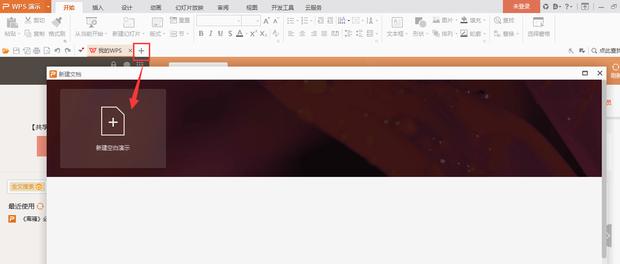 wps如何编辑母版版式