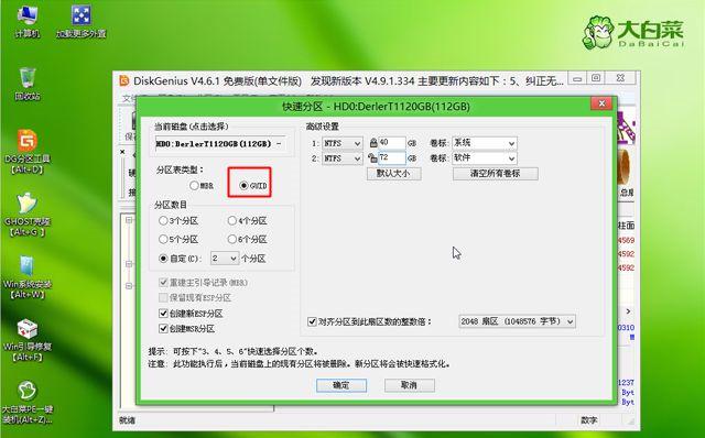 电脑怎么重装Win8系统?Win8系统重装教程(图5)