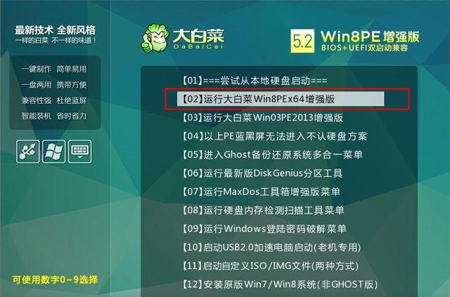 电脑怎么重装Win8系统?Win8系统重装教程(图3)