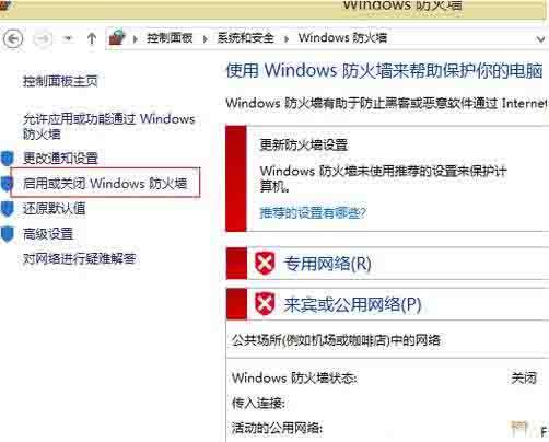 Win8电脑怎么关闭防火墙?win8电脑永久关闭防火墙方法(图4)