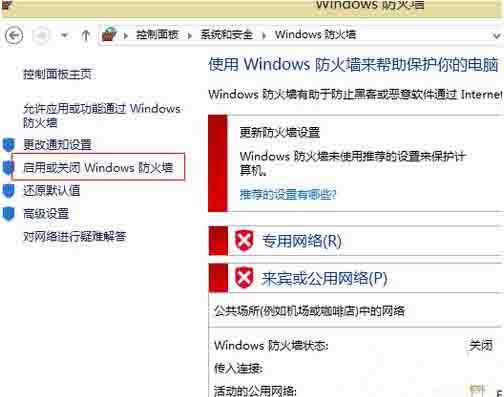 Win8电脑怎么关闭防火墙?win8电脑永久关闭防火墙方法(图3)
