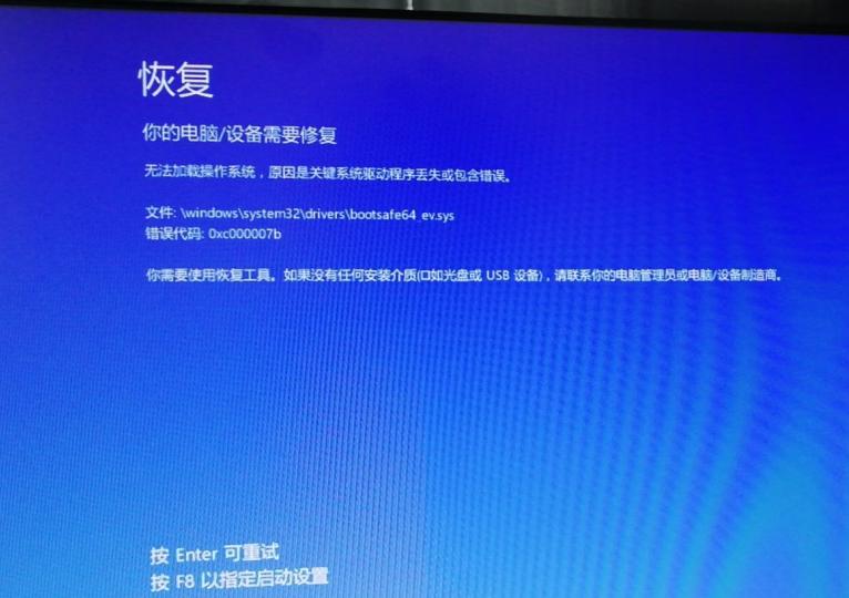Win10系统提示0xc000007b开不了机怎么办?0xc