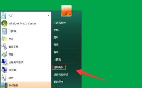 Win7如何关闭屏幕保护?Win7关闭屏幕保护的方法
