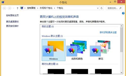Win8如何设置电脑音效?Win8设置电脑音效的方法
