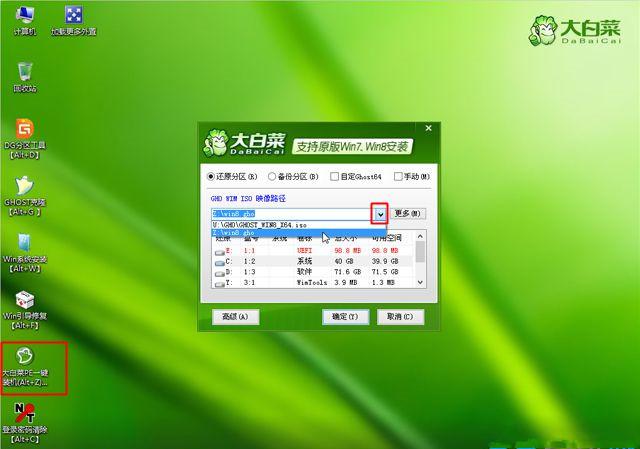 电脑怎么重装Win8系统?Win8系统重装教程(图7)