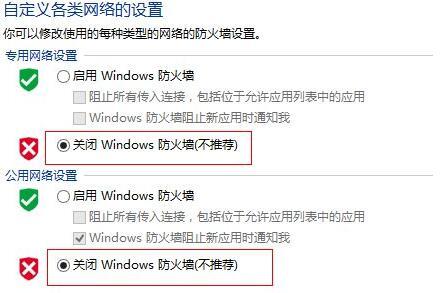 Win8电脑怎么关闭防火墙?win8电脑永久关闭防火墙方法(图5)