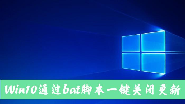怎么手动关闭Win10自动更新?Win10一键关闭自动更新b