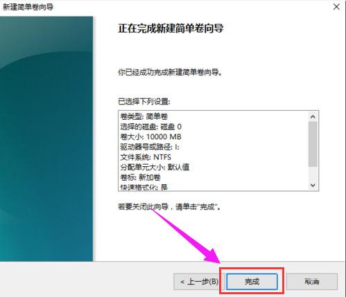 Win7硬盘怎么分区?简单的Win7硬盘分区教程(图10)