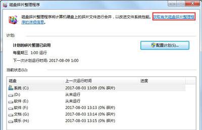 Win7磁盘整理碎片怎么操作?Windows7磁盘碎片整理教程(图8)