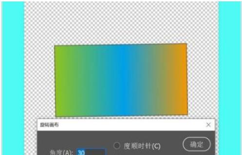 如何用PS旋转调整图片?用PS旋转调整图片的方法(图6)