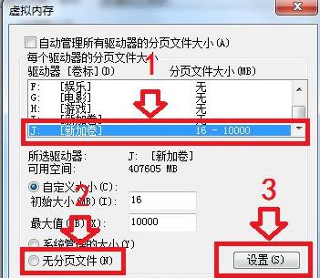 Win7修改磁盘提示参数错误怎么办?Win7修改磁盘提示参数错误的解决方法(图4)