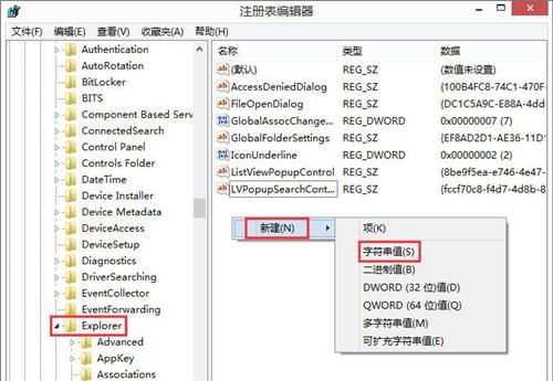 Win8怎么删除dll文件?Win8删除dll文件的方法(图2)