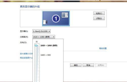 Win7分辨率1920x1080不见了怎么办?Win7分辨率1920x1080不见了的解决方法(图3)