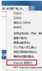 IE浏览器只显示安全内容怎么办?IE浏览器只显示安全内容解决方法(图1)