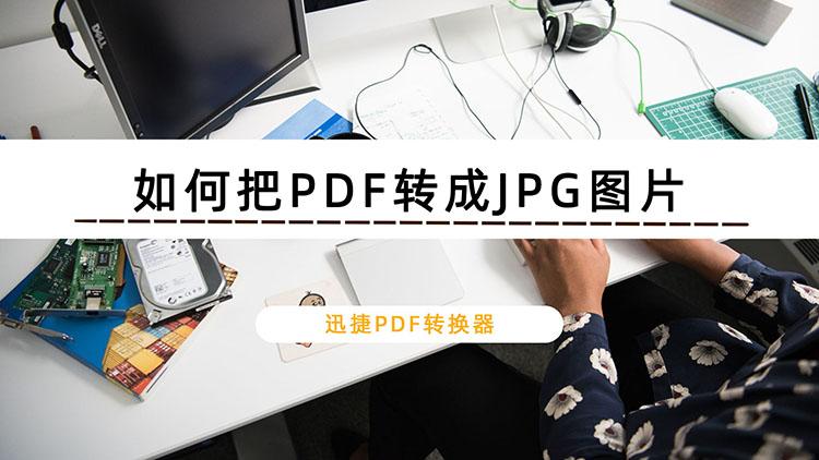 PDF怎么转换成JPG图片?迅捷PDF转换器PDF转图片高清