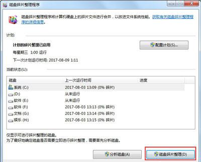 Win7磁盘整理碎片怎么操作?Windows7磁盘碎片整理教程(图4)