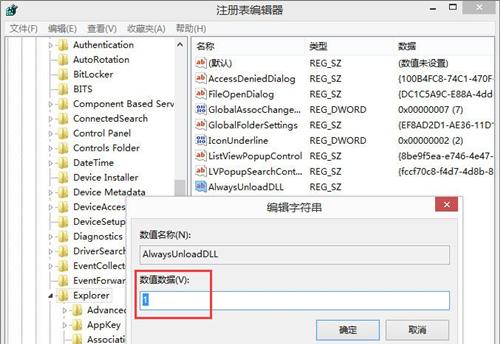 Win8怎么删除dll文件?Win8删除dll文件的方法(图3)