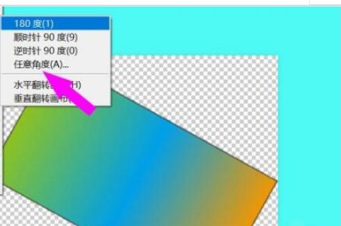 如何用PS旋转调整图片?用PS旋转调整图片的方法(图5)