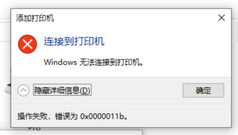 Win10更新补丁后共享打印机不能打印显示0x0000011b的解决方法(图1)