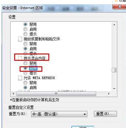 IE浏览器只显示安全内容怎么办?IE浏览器只显示安全内容解决方法(图4)