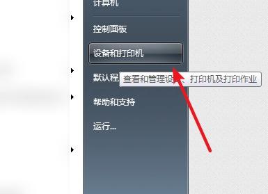 Win7共享打印机链接错误提示0x00000bcb怎么解决?(图4)