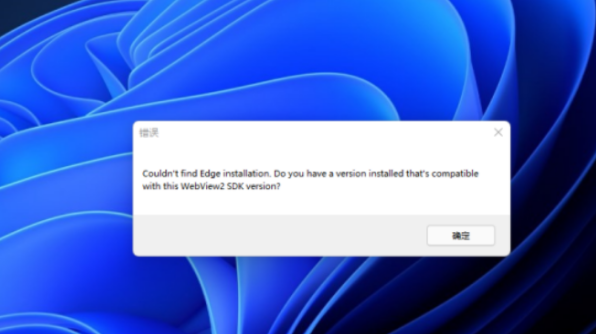 Win11系统开机提示edge错误怎么办?Win11系统开机提示edge错误的修复方法(图1)