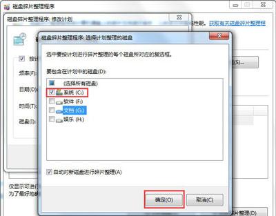 Win7磁盘整理碎片怎么操作?Windows7磁盘碎片整理教程(图7)