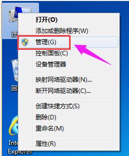 Win7硬盘怎么分区?简单的Win7硬盘分区教程(图1)