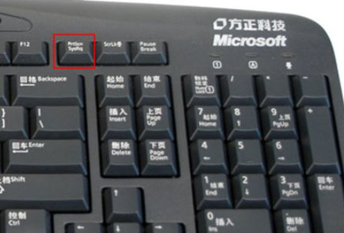 Win7截屏快捷键是什么?Win7截屏快捷键详细介绍(图1)