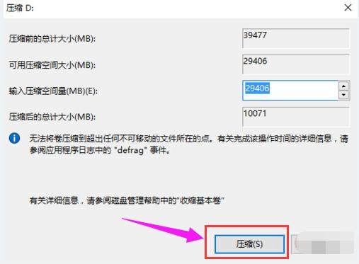 Win7硬盘怎么分区?简单的Win7硬盘分区教程(图5)