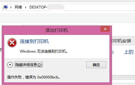Win7共享打印机链接错误提示0x00000bcb怎么解决?(图1)